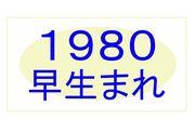 1980年早生まれ