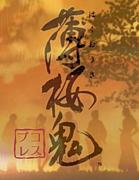 コスプレ@薄桜鬼〜新選組奇譚