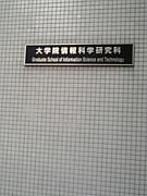 大阪大学基礎工情報科(08入学)