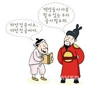 ワサビ先生の話せる韓国語講座