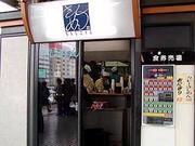 新幹線名古屋駅きしめん食べます