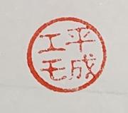 #平成エモーショナル