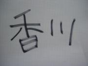 苗字が香川さん