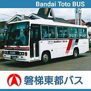 磐梯東都バス(東都自動車)