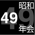 昭和49年会