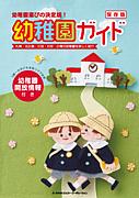 口コミ幼稚園・保育園IN千葉県