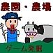 農園ゲーム・農場ゲーム発掘