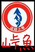 ツーリングチーム 東大阪 峠魚