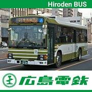 広電バス【青バス】広島電鉄バス