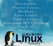 初心者の為のLinux