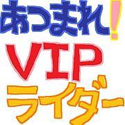 ツーリング@VIP