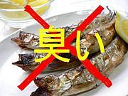 小魚類臭くて嫌い