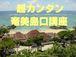 超カンタン奄美島口講座