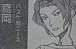 【保健室の死神】 鳶岡 カイト