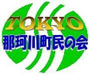 【東京(関東)】那珂川町民の会☆