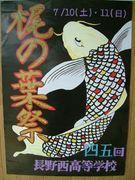 ☆長野西高校2005☆
