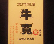 牛寛〜GYU KAN〜総本店
