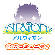 アルヴィオン ArvioN