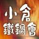 小倉鐡鍋會