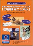 盲導犬 聴導犬 介助犬