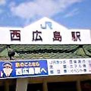 西広島ツアー
