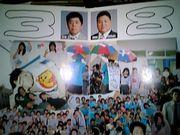 名大谷・2004年卒業308組