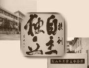 松山市立余土中学校