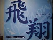 ★☆飛翔リーグセンター☆★