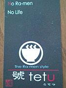 【麺屋 號tetu】