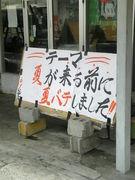 (沖縄)真栄原鮮魚店