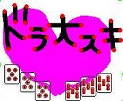 【麻雀】ドラ大好き(*ノωノ)