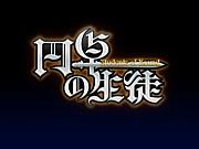 円卓の生徒【PC&Xbox360】