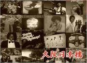 【レコードCD】大阪日本橋
