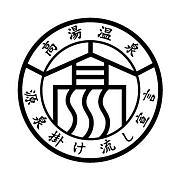 高湯温泉(福島県)