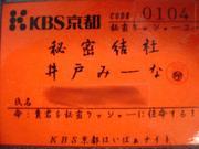 KBS京都はいぱぁナイト