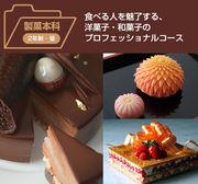 神戸製菓 1-A組