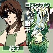 ロックオン+眼帯=柊?