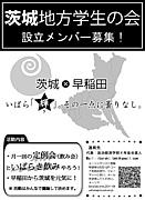 茨城学生稲門会