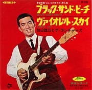 加山雄三(60年代限定)