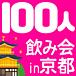 【Aloha】京都100人飲み会オフ会