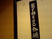 札幌・オタ・コミュニティ