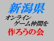 新潟県ネトゲ仲間を作ろうの会