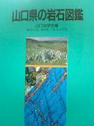 山口大学理学部地球科学