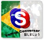 Skype:ポル語と日本語だけ