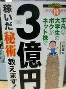 株トレード 三村式で儲けよう!