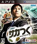 サカつく PS3 Vita