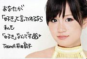 前田敦子応援コミュ 敦会