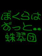 三島高校蛛翆団
