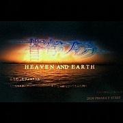 蒼穹のファフナーHEAVEN & EARTH
