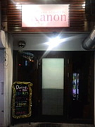 Kanon (大阪京橋)